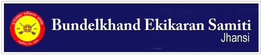 https://bundelkhand.in/images/2010/Bundelkhand-Ekikaran-Samiti-Jhansi.jpg